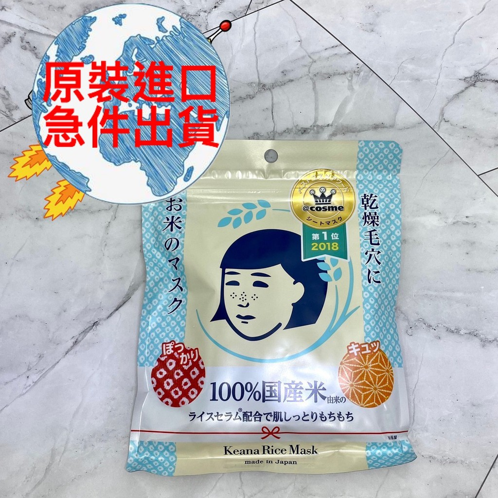 日本 毛穴撫子 KEANA 日本米 精華 保濕面膜 10片裝 大米面膜