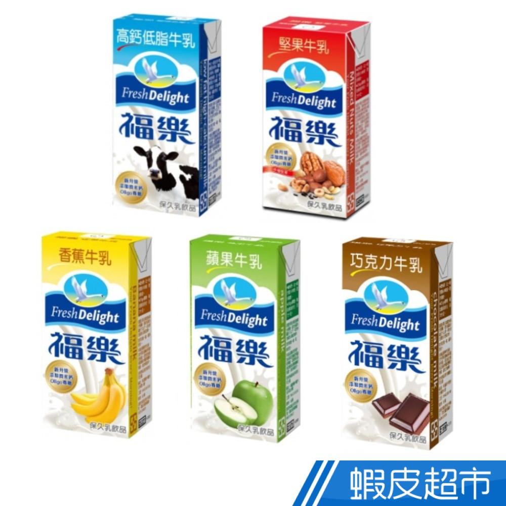 福樂 保久乳系列 堅果/香蕉/高鈣低脂/巧克力/蘋果 多款可選 200mlx24瓶/箱 現貨 蝦皮直送