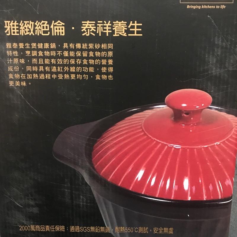 nEOFLam3.4公升健康養生鍋