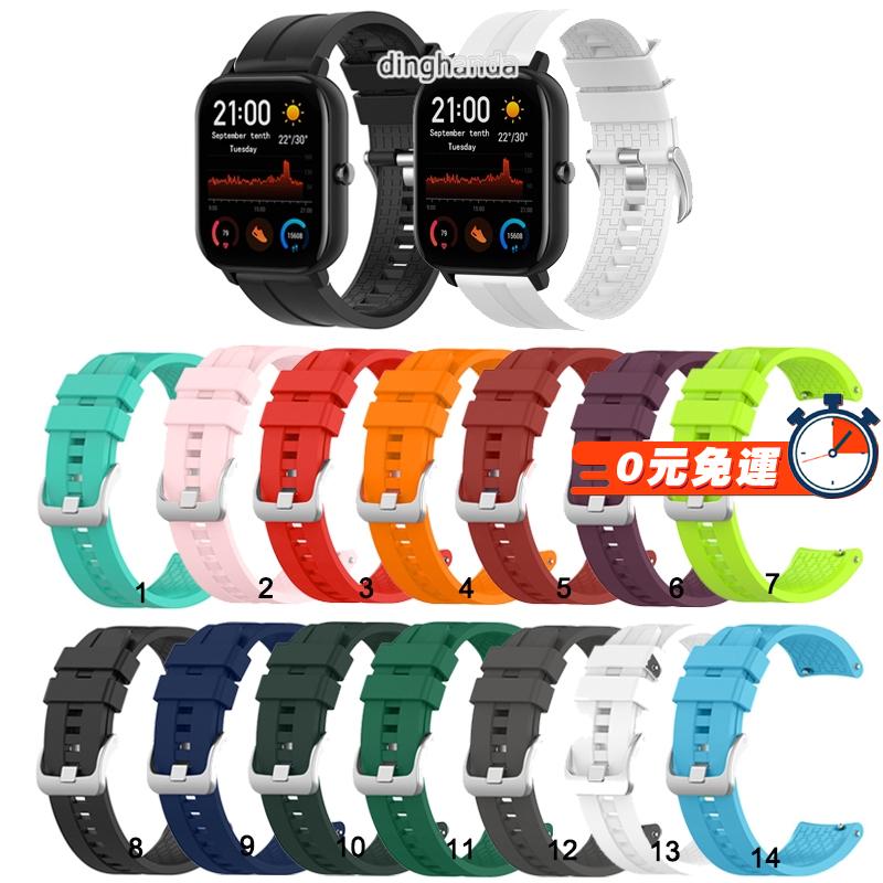 適用於 Huami Amazfit Gts 2e Gts2 Mini 的 20mm 矽膠錶帶