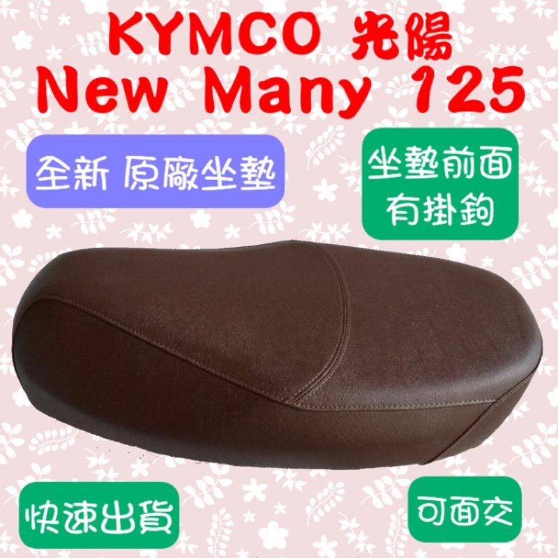 [台灣製造] KYMCO 光陽 2020 New Many 125 座墊 深棕色 復古風 全新現貨 台灣正原廠精品座墊