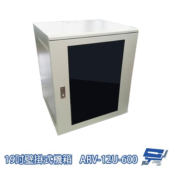 12U-600 19吋 鋁壁掛式機箱 網路機櫃 伺服器機櫃 電腦機櫃 訂製品