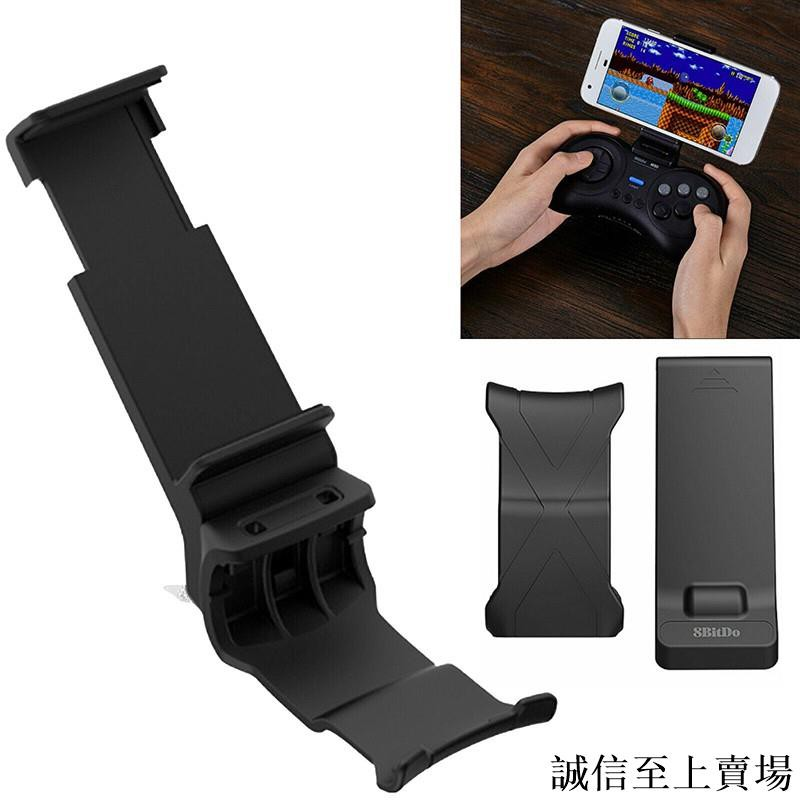 8Bitdo八位堂M30手柄支架 復古遊戲手柄可拉伸手機夾#誠信至上賣場