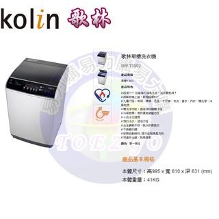 【易力購】Kolin 歌林 單槽洗衣機 BW-13S02《13公斤》 另有SW-1068U