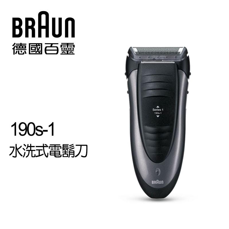 【德國百靈 BRAUN】水洗式電鬍刀190s-1 (原廠公司貨)