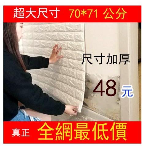 【Weshop低價促銷【五星級加厚】優質8-10MM 3D立體磚紋壁貼 牆壁 壁紙 防撞防水背景牆 裝潢 磚紋 隔音泡綿