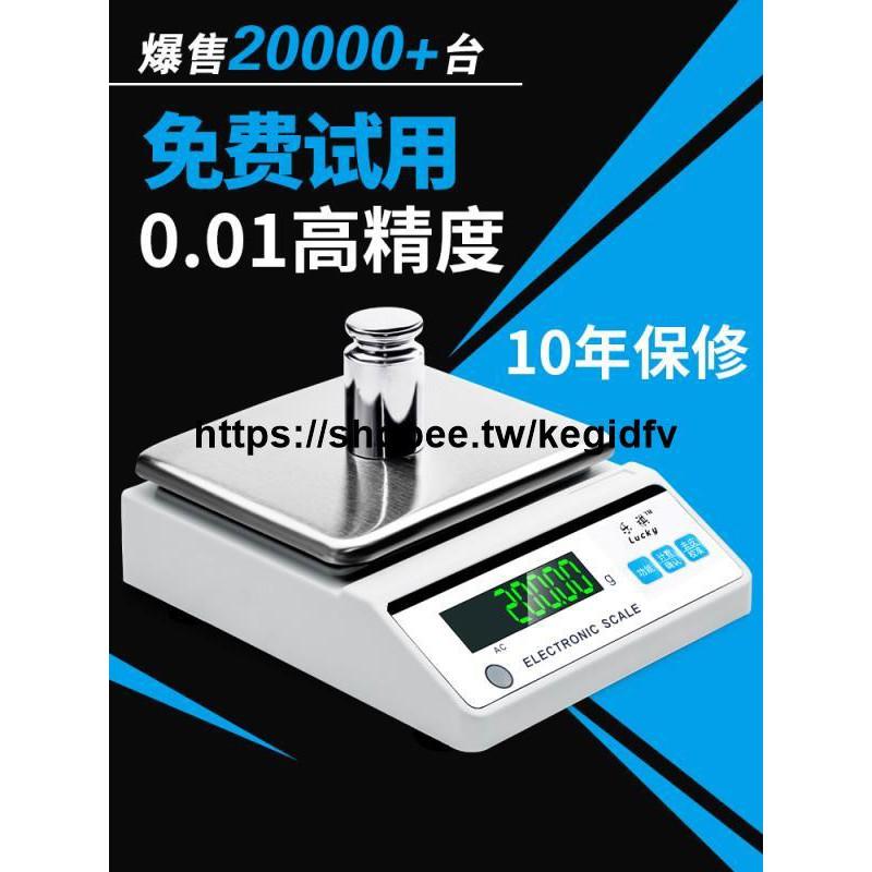 【電子秤 天平】電子秤0.01電子天平秤0.01g電子稱精準0.001珠寶高精度精密實驗室