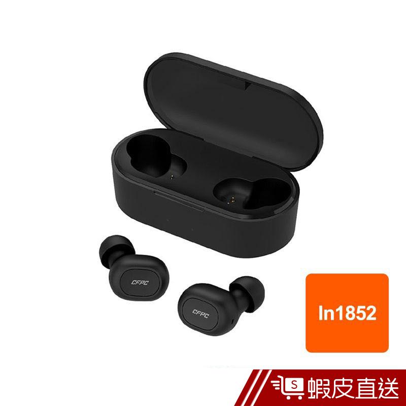 CFPC In1852 藍芽耳機 藍牙耳機 真無線耳機 自動配對 藍牙5.0 無線 公司貨 現貨 蝦皮直送