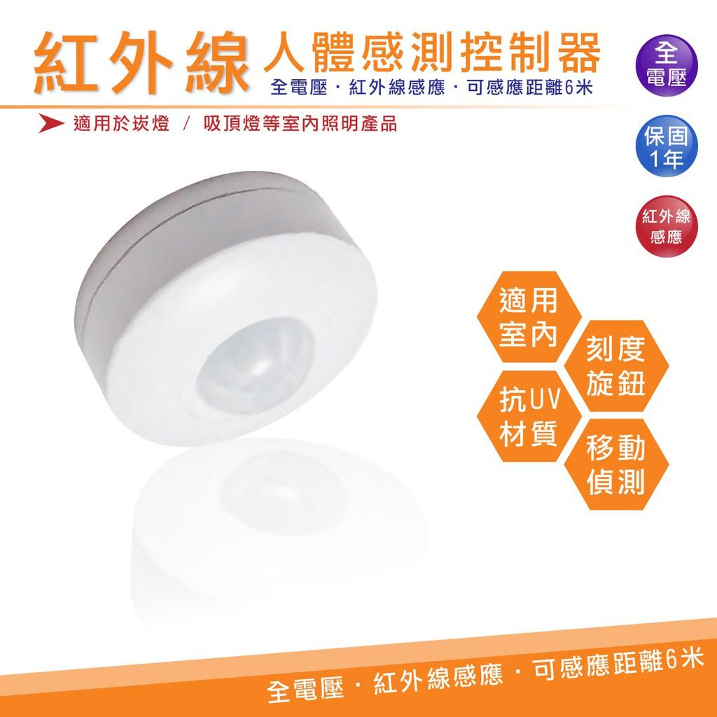 台灣製造 全電壓 紅外線 人體感測 控制器 感應器 最遠距離6米 室內照明 感應燈 燈具用