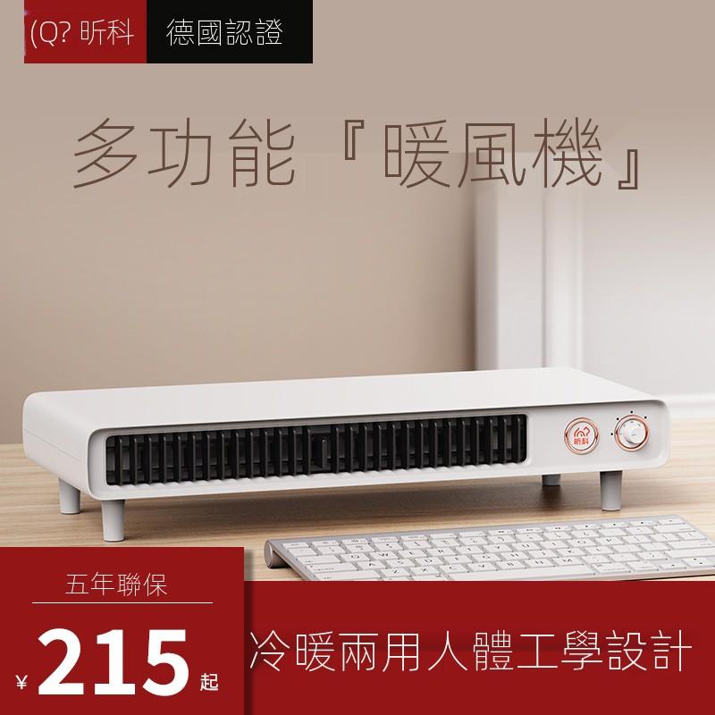 現貨下殺 ☞☬♂暖風機 暖風扇 USB暖風機  昕科辦公室桌面暖氣取暖器usb暖風機小型靜音電暖電熱器風扇神器 宿舍暖風