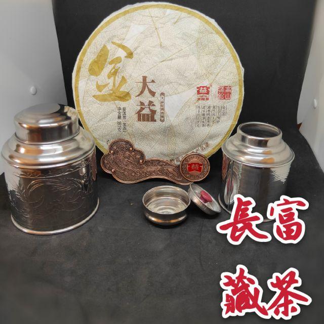 (品茶)大益2011年 金大益