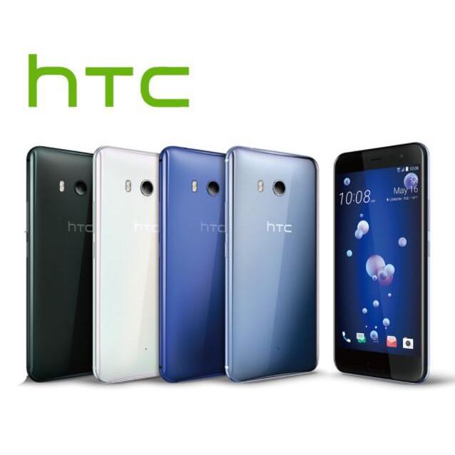 保固一年/免運 HTC U11 (6G/128G) (空機) 原廠公司貨 空機價