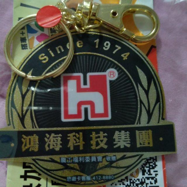鴻海45週年精裝版紀念悠遊卡 (內含6000儲值金)限量首發