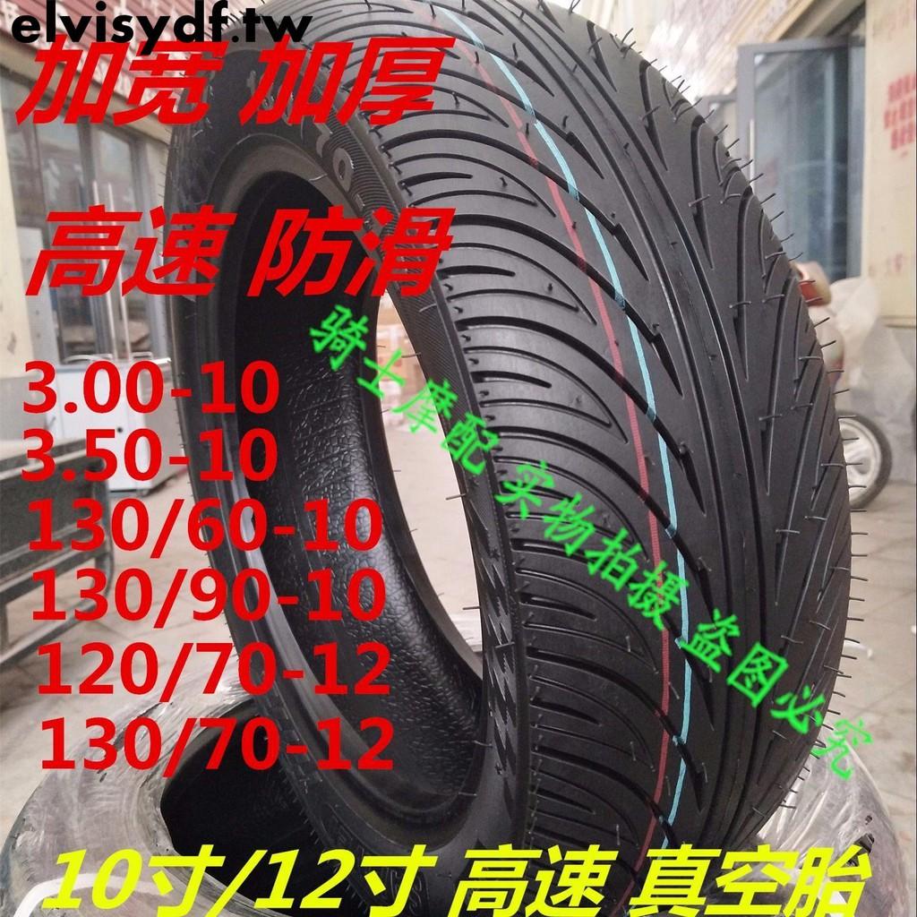 摩托車電動車輪胎150/140/130/120/70-12-13惡魔輪胎真空胎外胎