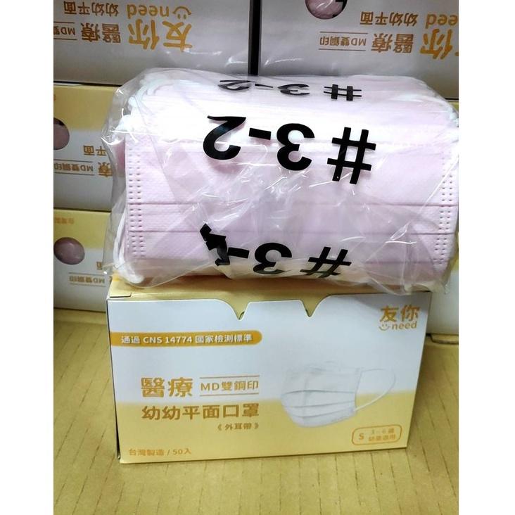 BNN鼻恩恩 康匠 幼幼口罩 🔥兒童 幼幼 新鋼印 平面 (50入)台灣製造醫療防護口罩 marta