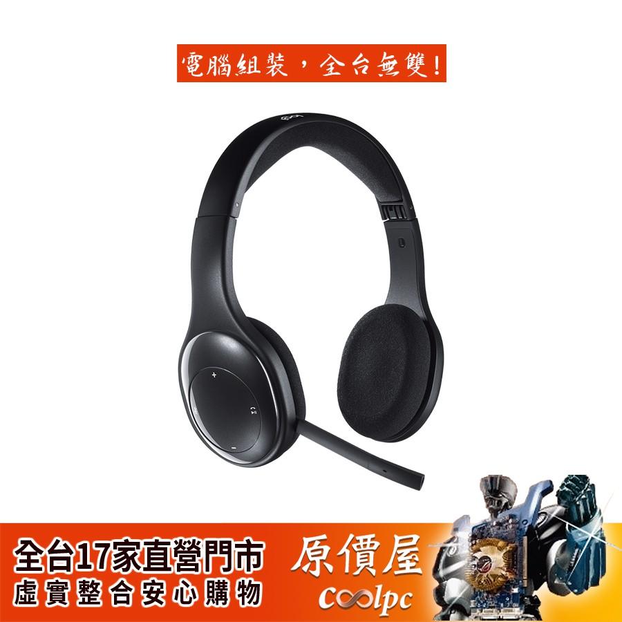 Logitech羅技 H800 無線耳麥/純無線/2.4GHz&藍牙/雷射微調/原價屋