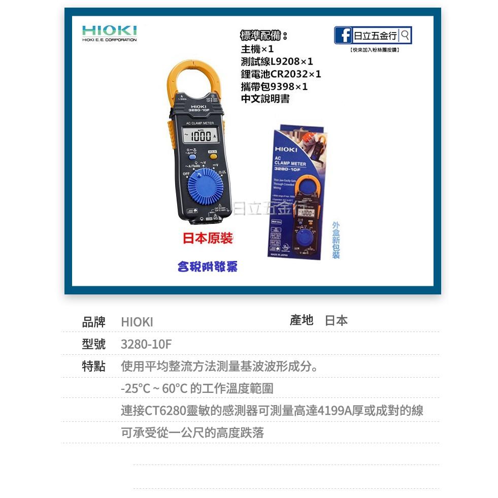 EJ工具 3280-10F 日本製 HIOKI 交流鉤錶/電表 電錶 認明原廠碳棒 唐和公司貨