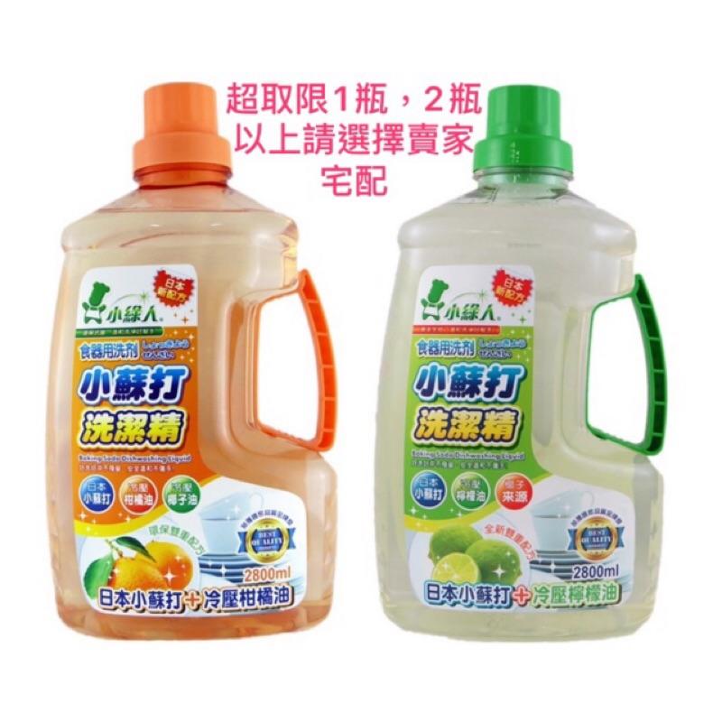 《附發票》小綠人 小蘇打 洗潔精 2800g 洗碗精 蔬果洗淨 小蘇打