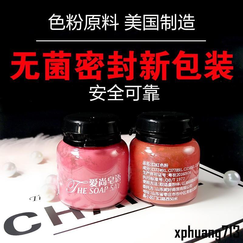 【宜家優品】植物口紅粉 純手工diy自製天然色粉色素原材料孕婦可食用進口原料
