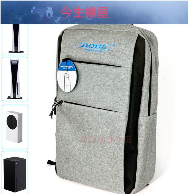 ps5ps4 DOBE正品 PS5主機收納包 XBOX Series X/S 背包保護包便攜雙肩旅行