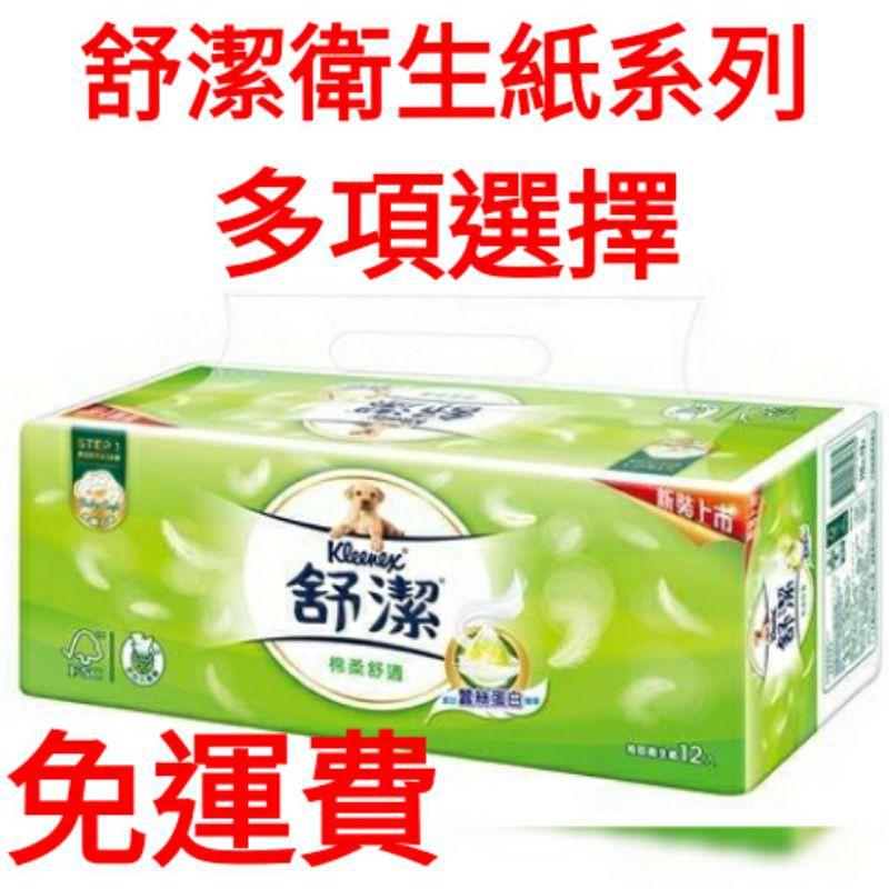 (免運費)舒潔棉柔舒適抽取衛生紙(110抽x12包x6串/箱)