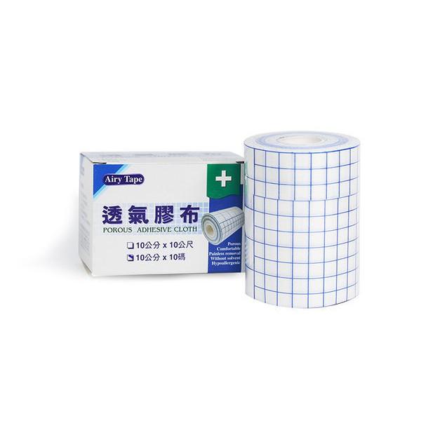 Airy Tape 透氣膠布 (10公分 x 10 碼)【醫康生活家】