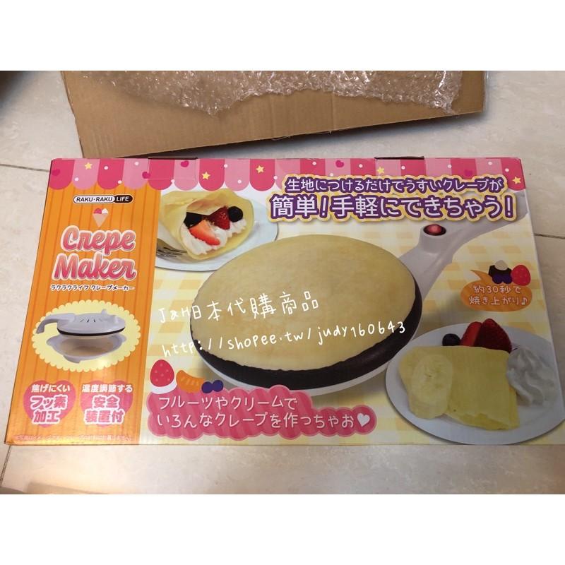 日本代購🇯🇵-現貨 RAKU•RAKU 薄餅機 可麗餅機 餅皮 潤餅 烤盤 Crepe Maker