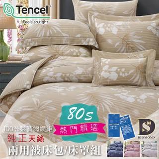 【岱思夢】100%天絲 80支銀纖維床包組 鋪棉床罩組 雙人 加大 特大 TENCEL 天絲 床包 床罩 多款任選 苗栗縣