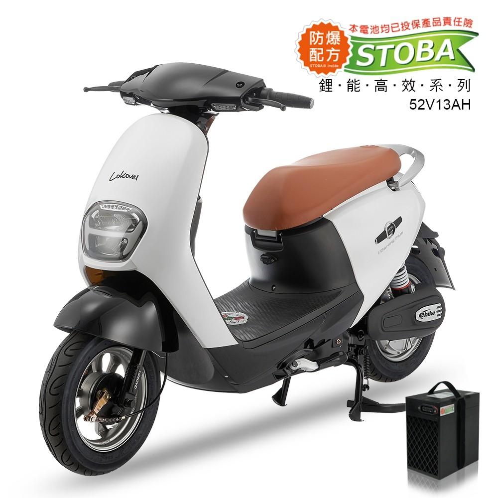 【向銓】POMELO電動自行車 PEG-050 搭配防爆鋰電