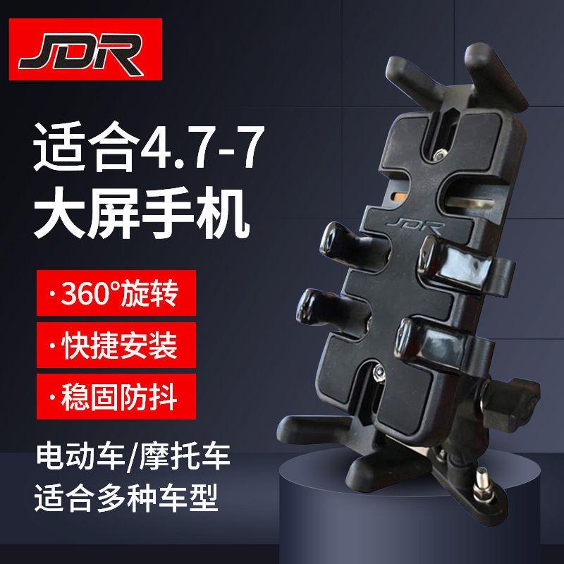 JDR機車手機支架電動車騎行防震耐摔防抖動通用型鋁合金手機架