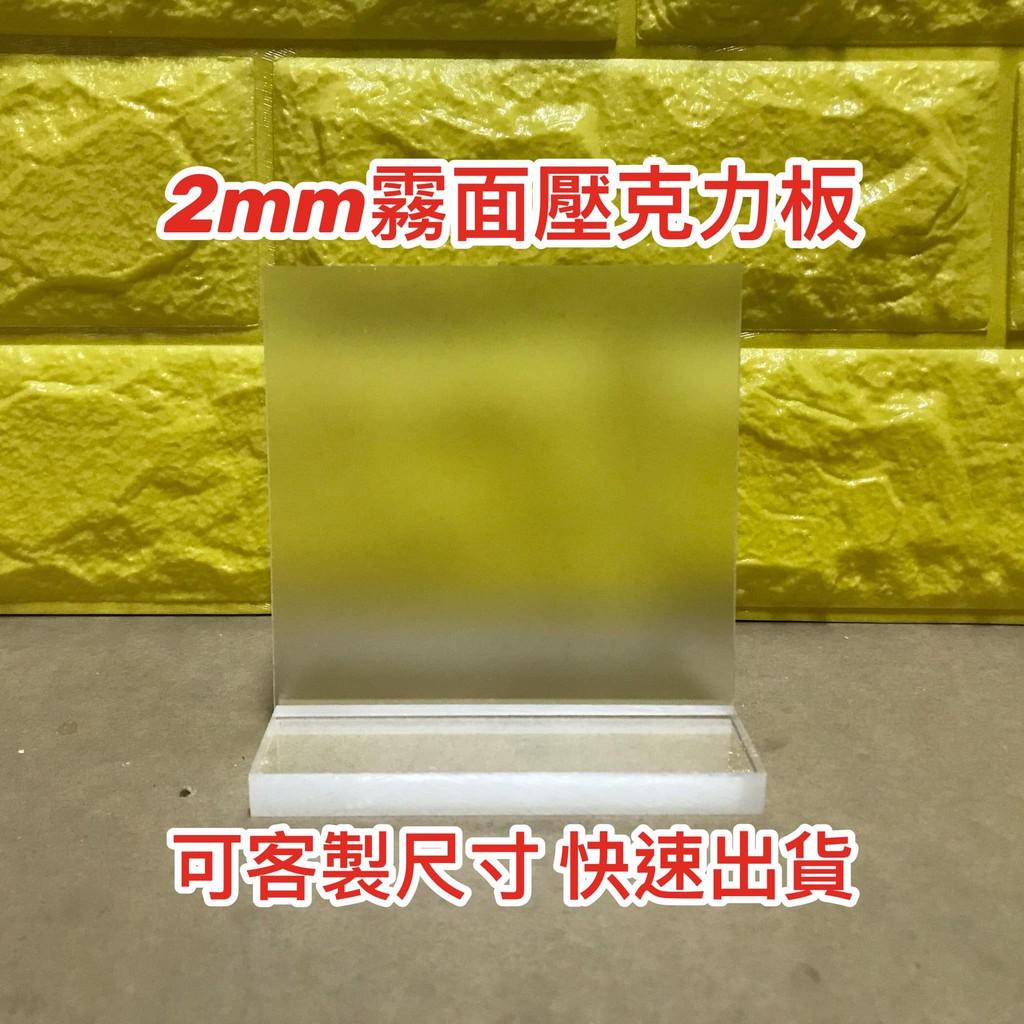 【現貨】厚度2mm 霧面壓克力板 可客製尺寸 壓克力板DIY 婚禮佈置