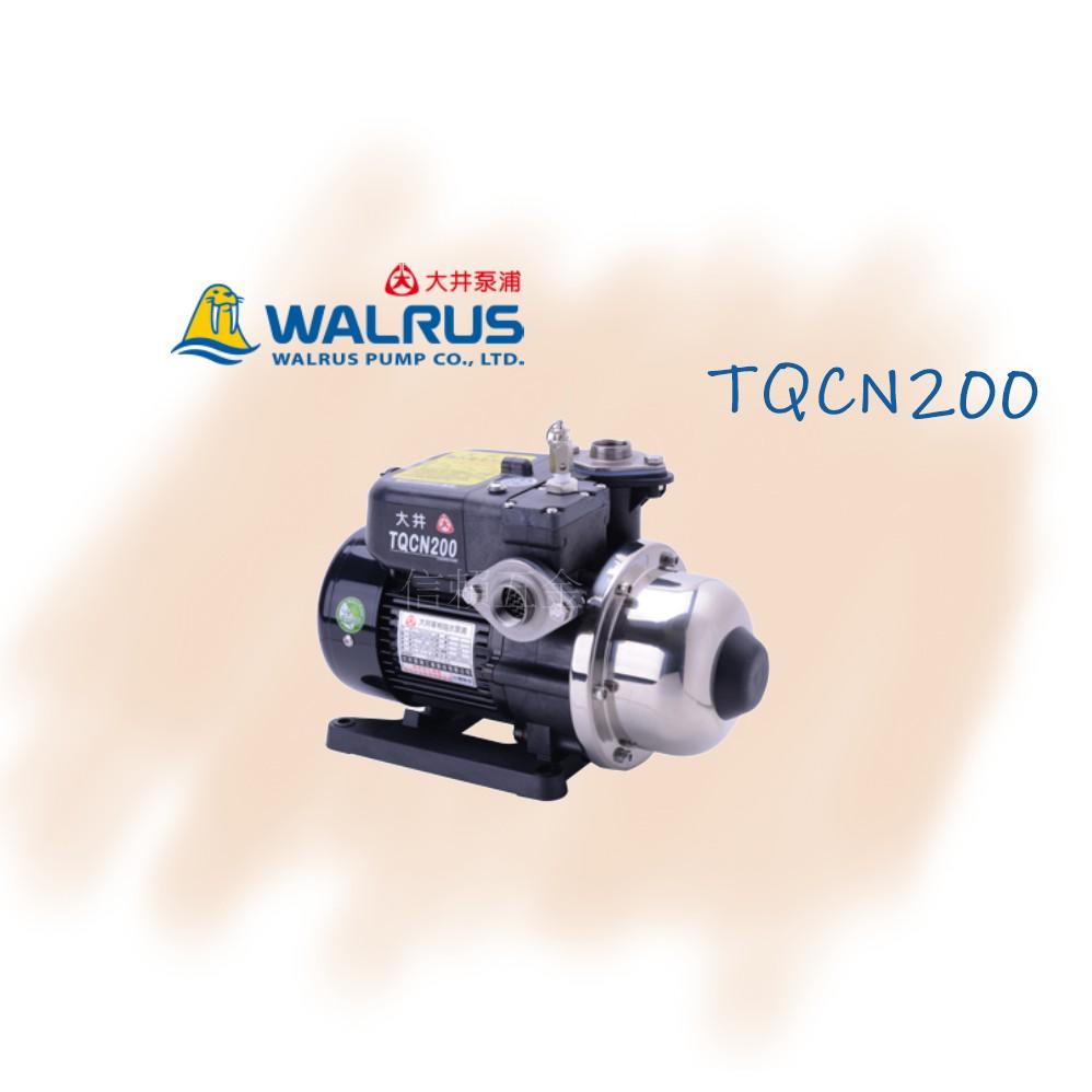 【信賴五金】🔅最優惠🔅大井WALRUS TQCN200 TQCN200B 1/4HP 太陽能熱水專用加壓機