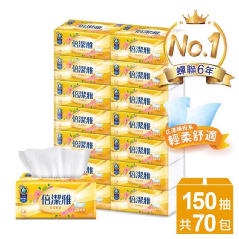 限時🔥免運🔥「代購」倍潔雅 花漾柔感抽取式衛生紙(150抽x70包/箱)