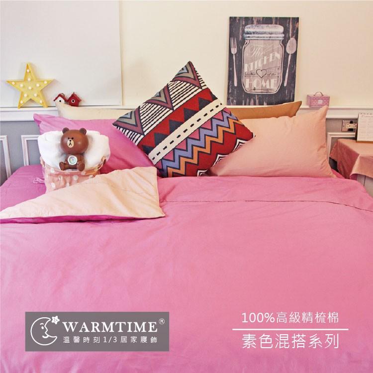 溫馨時刻1/3 - 床包/被套/兩用被 素色混搭設計款 雙人5尺 - 100%精梳棉 【五款花色】