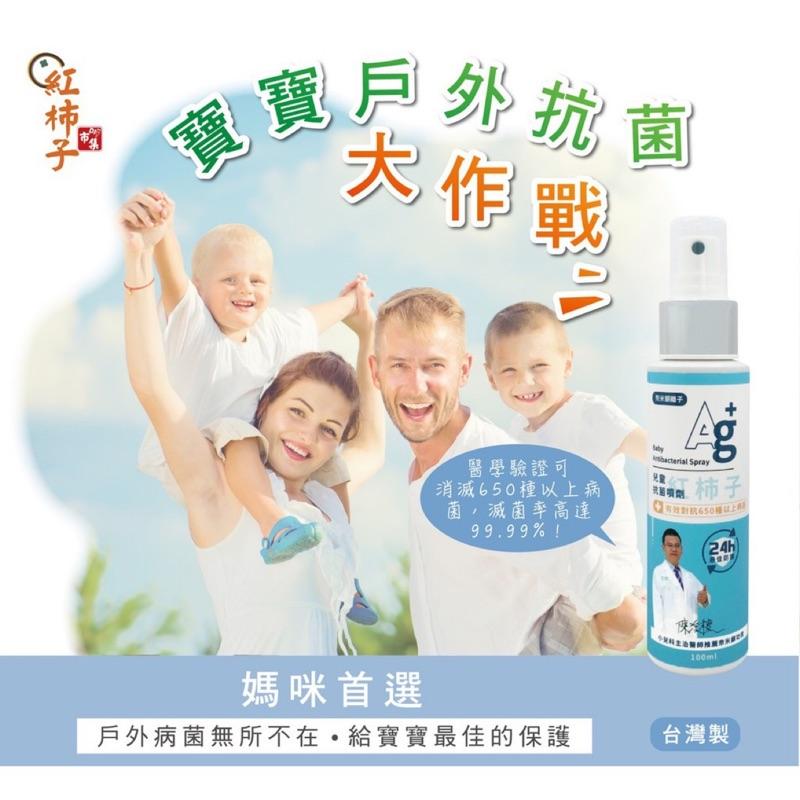 贈口罩 現貨 轉售 抗菌 奈米 銀離子 配方100mL--兒童 抗菌 噴霧SGS檢驗 贈H3789型 幼幼童 平面口罩