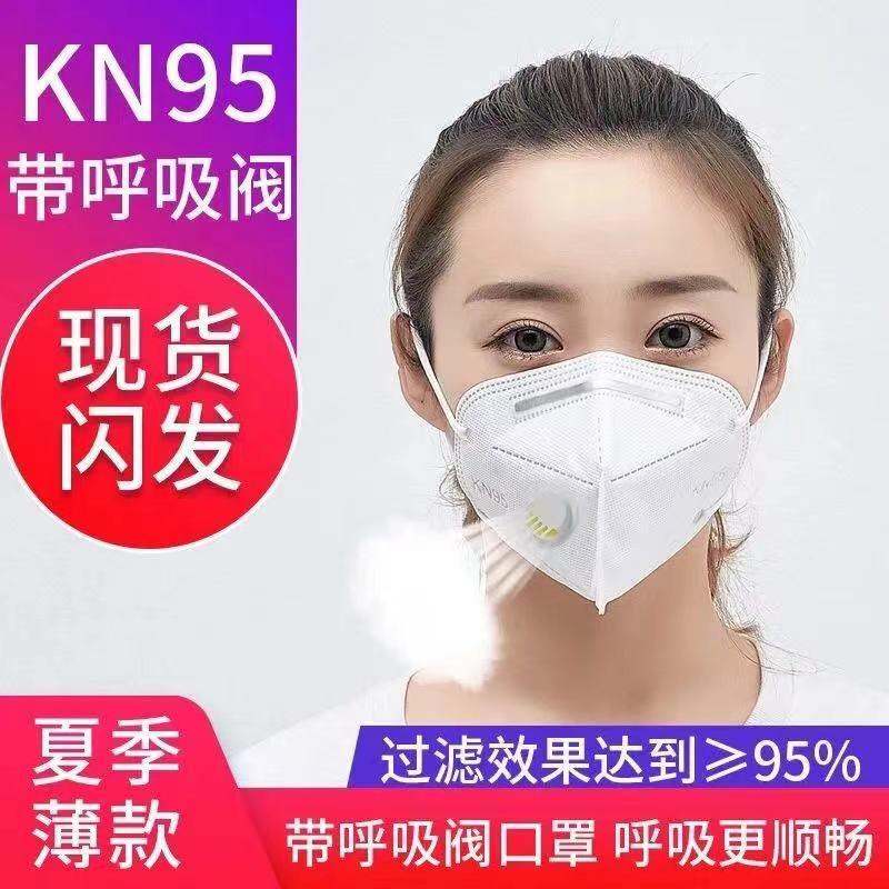KN95單呼吸閥七層防護 杯型口罩綁帶加固防灰打磨電焊透氣罩 活性 口罩成人防護防粉末杯型口罩KN95防塵呼吸閥