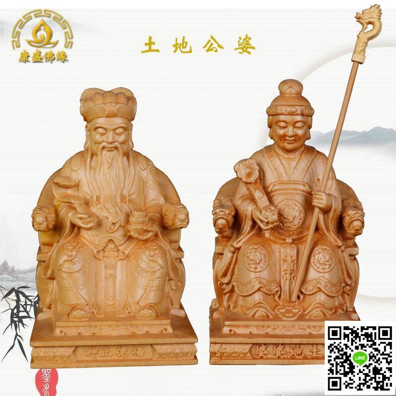 (爆款活動中)黃楊木土地公土地婆神像 實木雕刻福德正神手工擺件道教土地爺爺