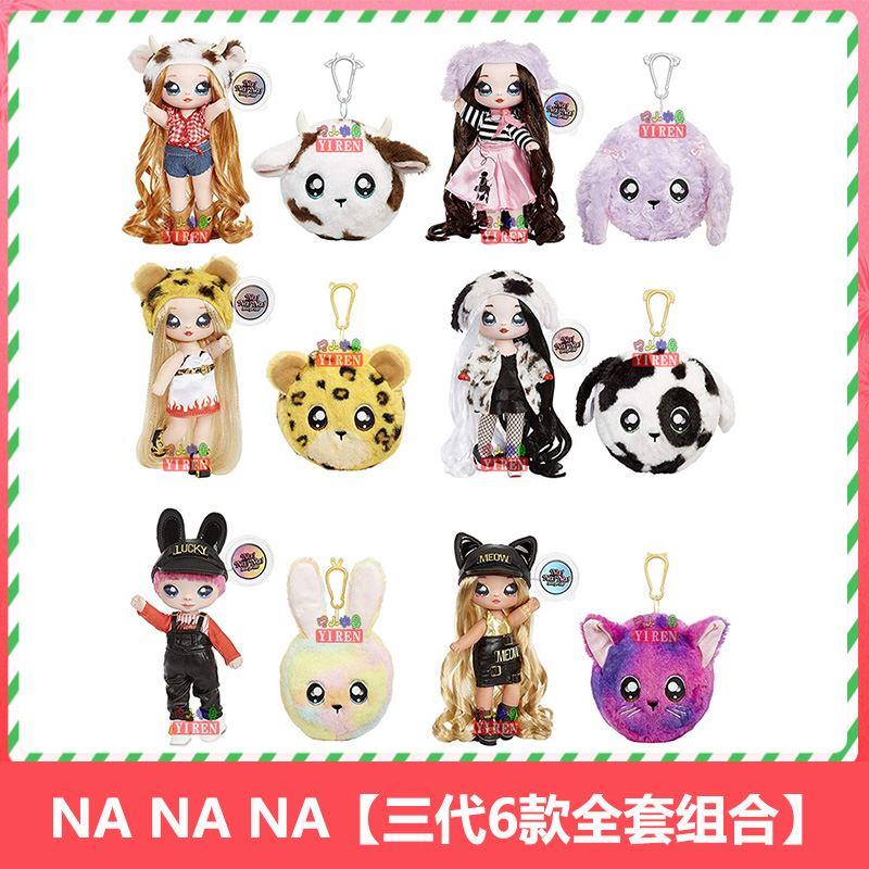 nanana surprise娜娜娜2三代驚喜盲盒雪兔二合一波姆娃娃布偶少女