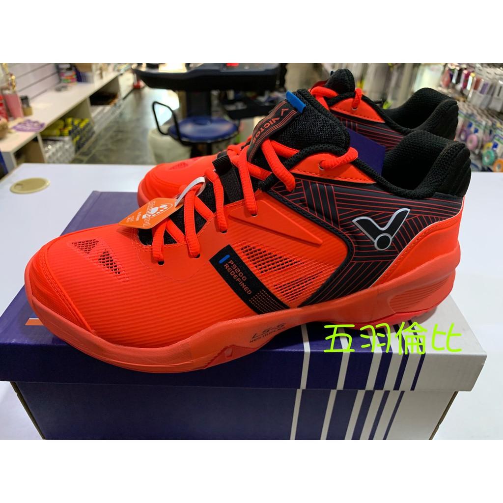 【五羽倫比】VICTOR P9200II D P-9200 P9200 瑩光橘紅 勝利 羽球鞋 勝利羽球鞋 室內鞋 運動