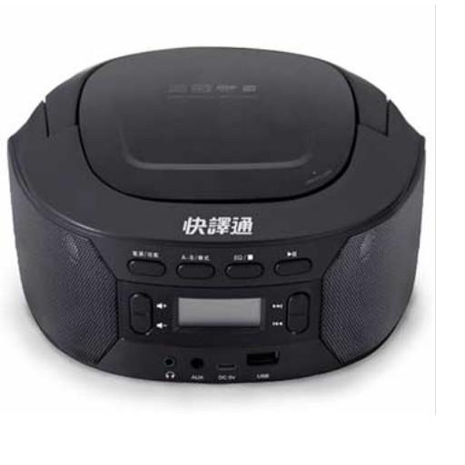 快譯通 CD18 手提CD音響 -SP593