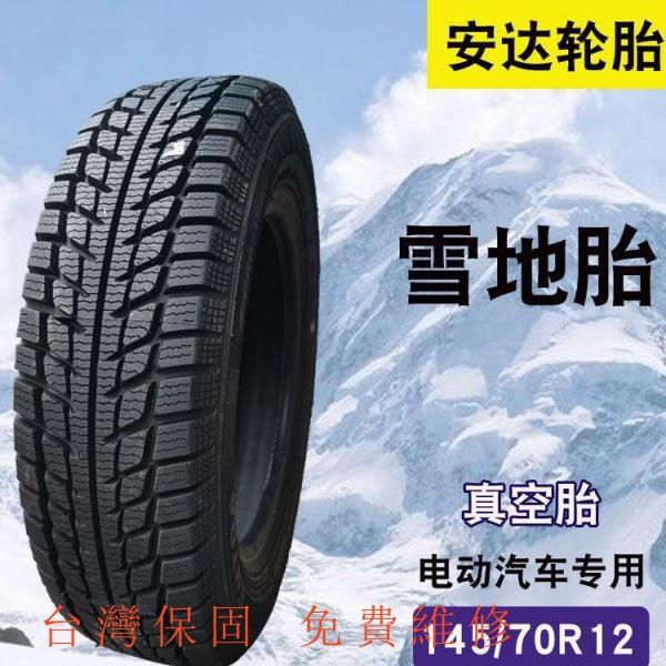 【現貨9折免運】145/70r12雪地胎145/70R12電動轎車防滑外胎鋁合金輪轂鐵輪轂