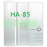 歐益對講機  Hometek 室內對講機HA-85 ~全新品~