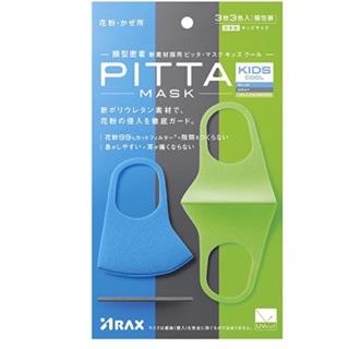 Pitta mask 正品 兒童口罩 可重複使用 ㄧ袋三入 現貨 快速出貨 新北市