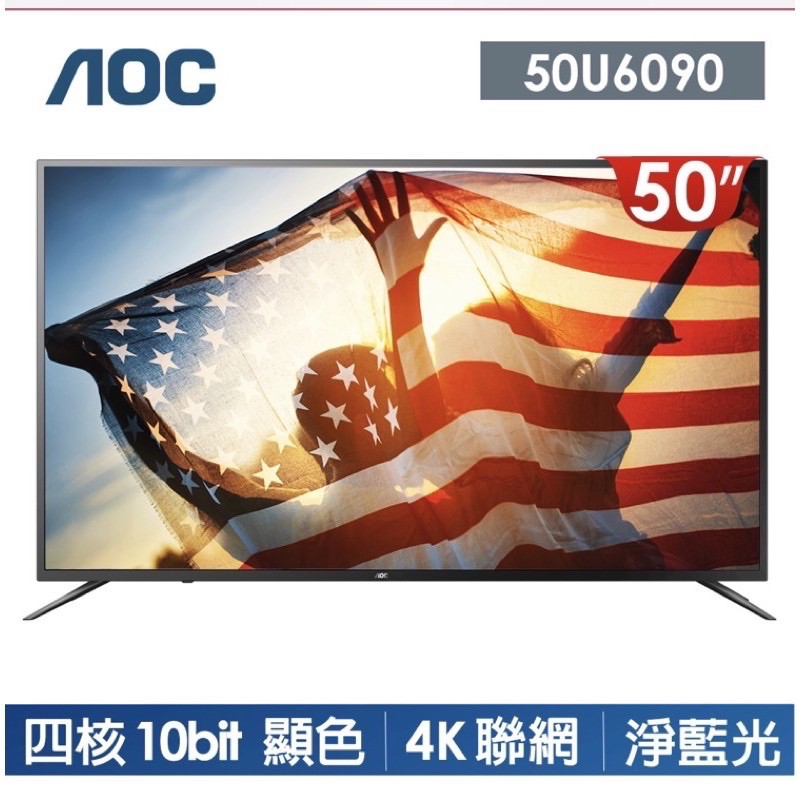 【美國AOC】免運 50吋 4K HDR+智慧聯網淨藍光液晶顯示器50U6090