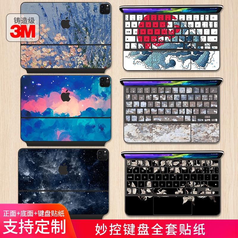 PJZ4 適用於ipad Pro妙控鍵盤膜貼紙mac蘋果電腦貼膜11寸保護殼m1平板無線鍵盤12.9正背面膜2021款防
