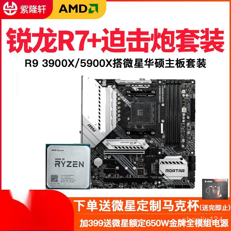 【現貨速發!正品保證!】AMD銳龍R9 3900X 5900X散片搭微星B550迫擊炮華碩X570主板CPU套裝
