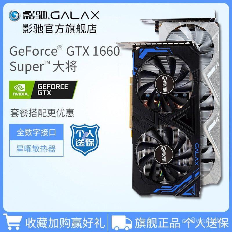【顯卡】影馳GeForce GTX1660/1660SUPER大將臺式電腦主機遊戲1660S顯卡