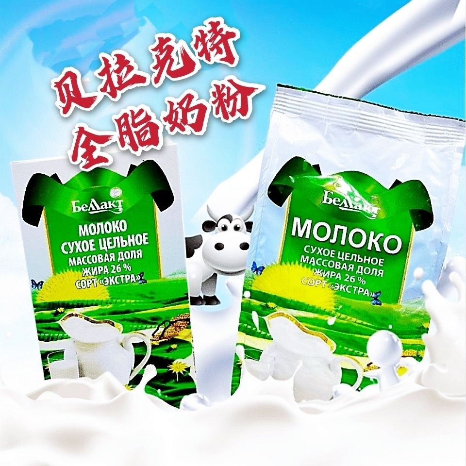 🔥新品特惠🔥白俄羅斯奶粉學生全脂純奶粉進口青少年中老年成人奶粉無蔗糖補鈣
