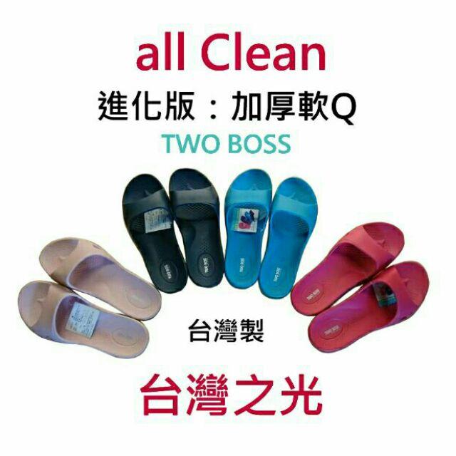 all clean 進化版 環保室內外拖鞋