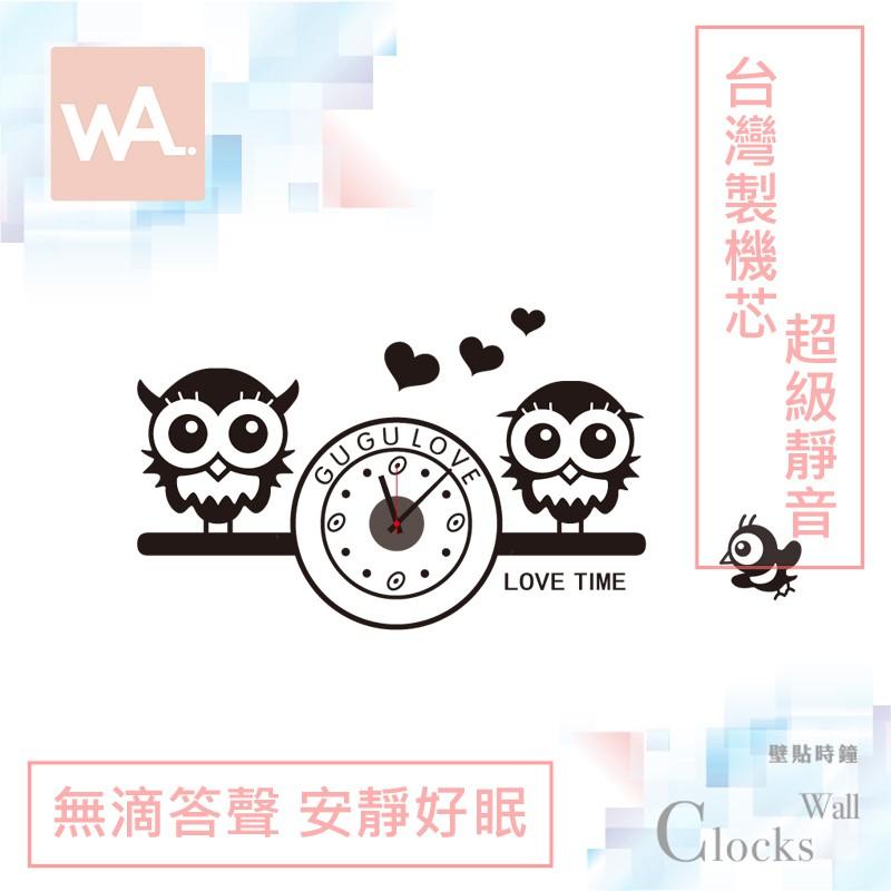 Wall Art 現貨 超靜音設計壁貼時鐘 貓頭鷹 台灣製造高品質機芯 無痕不傷牆面壁鐘 掛鐘 創意布置 DIY牆貼